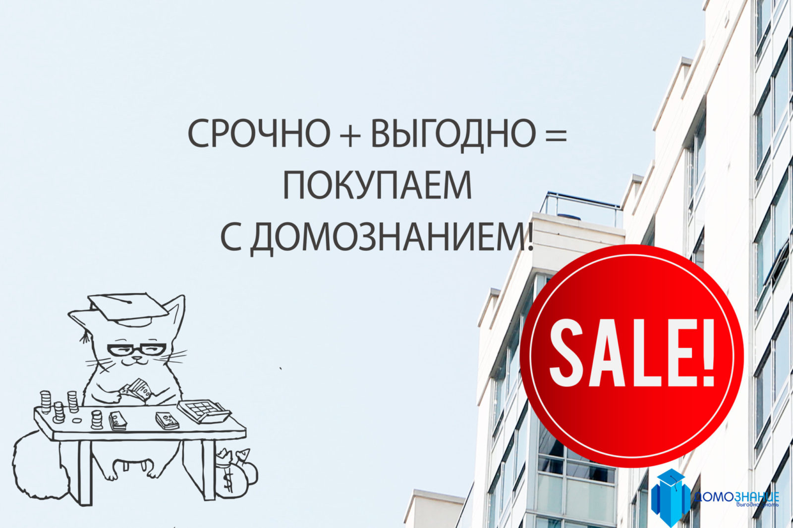 specialsale