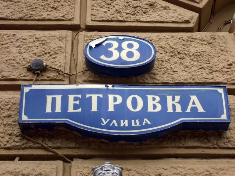 петровка,38