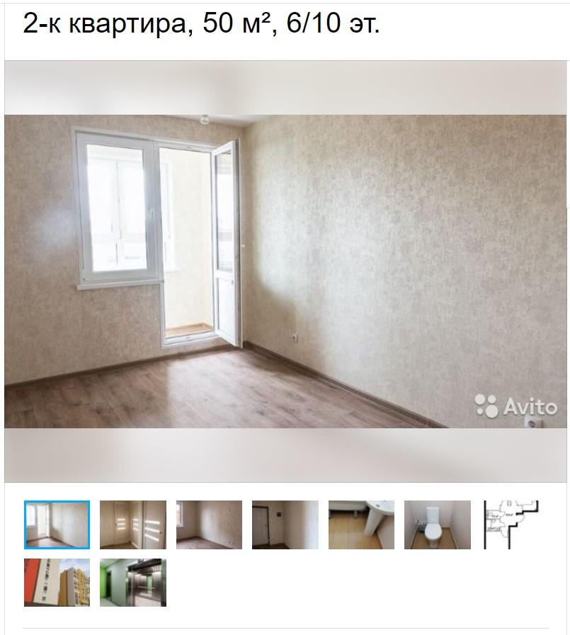 Как подавать объявление о продаже квартиры на Авито и прочих рекламных досках?