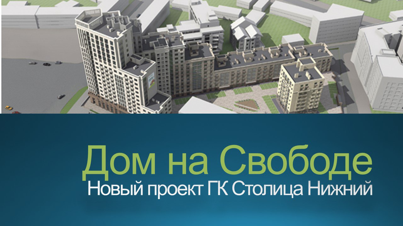 дом_на-свободе1